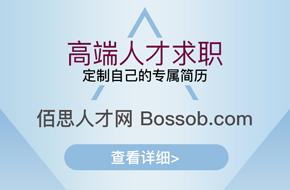 佰思人才网(Bossob.com)